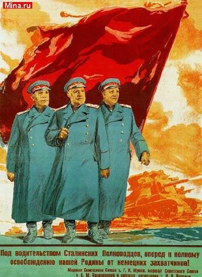Сталинские полководцы