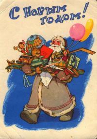 Советская новогодняя открытка