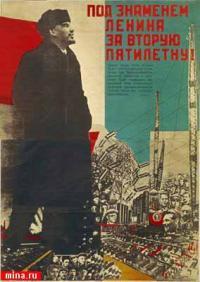 Под знаменем Ленина за вторую пятилетку