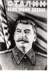 Сталин - наше знамя боевое