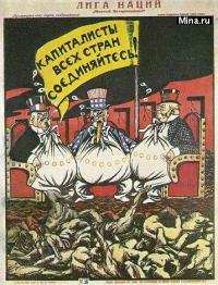 Капиталисты всех стран, соединяйтесь!