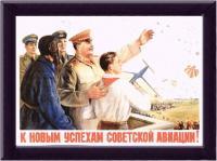 К новым успехам Советской авиации!