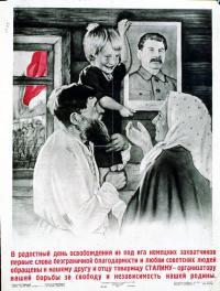 Друг и отец товарищ Сталин