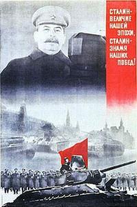 Сталин - величие нашей эпохи