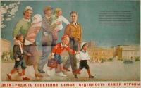 Дети - радость советской семьи