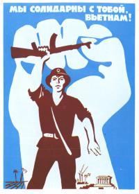 Мы солидарны с тобой, Вьетнам!