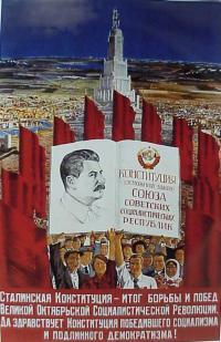 Сталинская Конституция