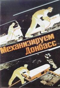 Механизируем Донбасс