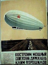 Советский дирижабль Клим Ворошилов