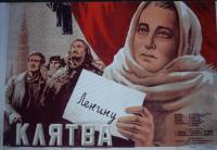 Клятва Ленину