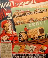 Книгу в помощь 3 большевистскому севу!