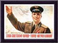 Слава Советскому народу - творцу могучей авиации!
