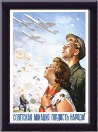 Советская авиация - гордость народа!